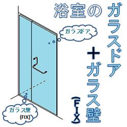 浴室ガラスドアとガラス壁(FIX)