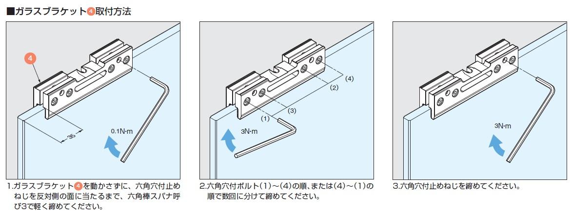 バニオ 40GFEガラスブラケット 取付方法