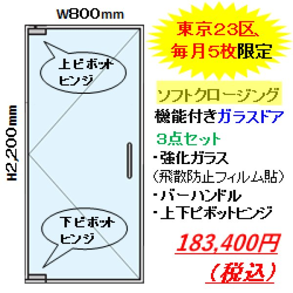 画像1: 【特別企画第3弾】ソフトクローズ付きピボット丁番ガラスドアセット (1)
