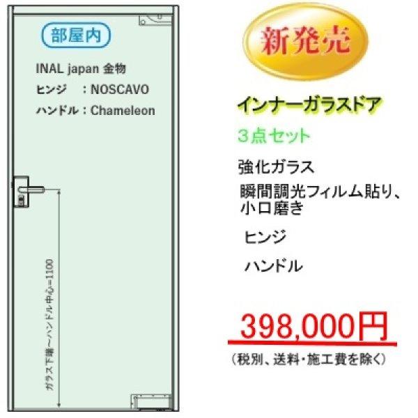 画像1: 【特別企画第4弾】インナーガラスドアセット (1)