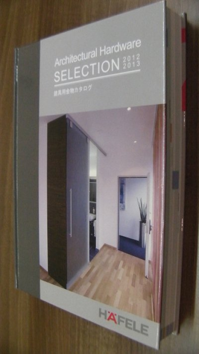 画像1: 【プレゼント】建具用金物カタログ((株)ハーフェレジャパン発行)