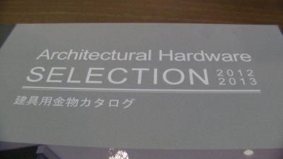 画像2: 【プレゼント】建具用金物カタログ((株)ハーフェレジャパン発行)