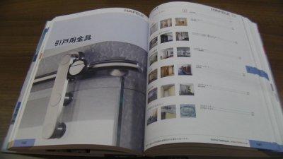 画像3: 【プレゼント】建具用金物カタログ((株)ハーフェレジャパン発行)