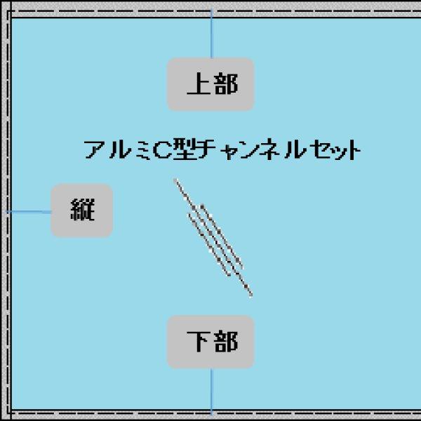 画像1: アルミC型チャンネル3本セット (1)