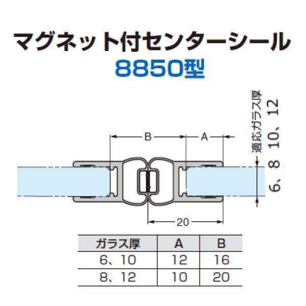 画像1: マグネット付センターシール 8850型/ガラス厚6、8mm・10、12mm用/長さ:2.5m/各2セット (1)