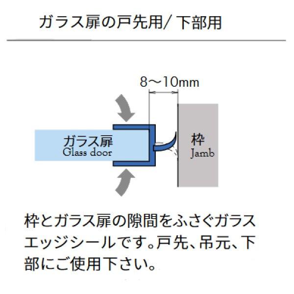 画像1: エッジシール OT-H610N/ガラス厚10mm、8mm用/長さ:2.5m×2本 (1)