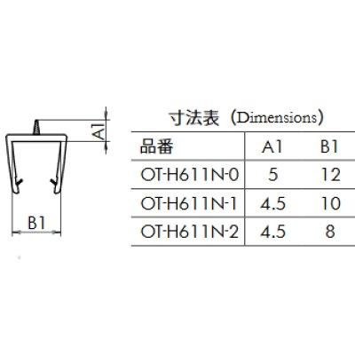 画像2: エッジシール OT-H611N/ガラス厚:12mm、10mm、8mm用/長さ:2.5m×2本