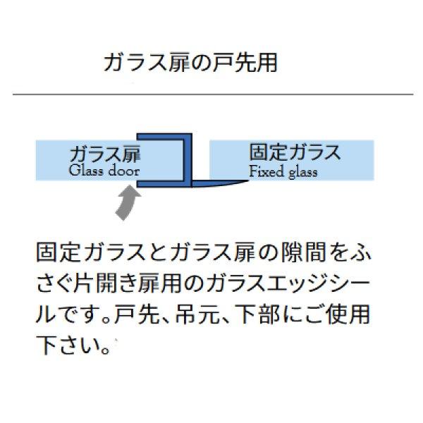 画像1: エッジシール OT-H620N/ガラス厚12mm、10mm、8mm用/長さ:2.5m×2本、2.2m×2本 (1)