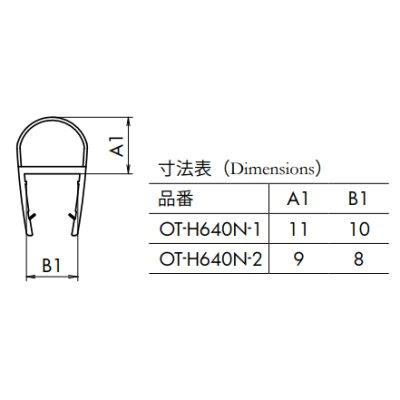 画像2: エッジシール OT-H640N/ガラス厚10mm、8mm用/長さ:2.5m×2本