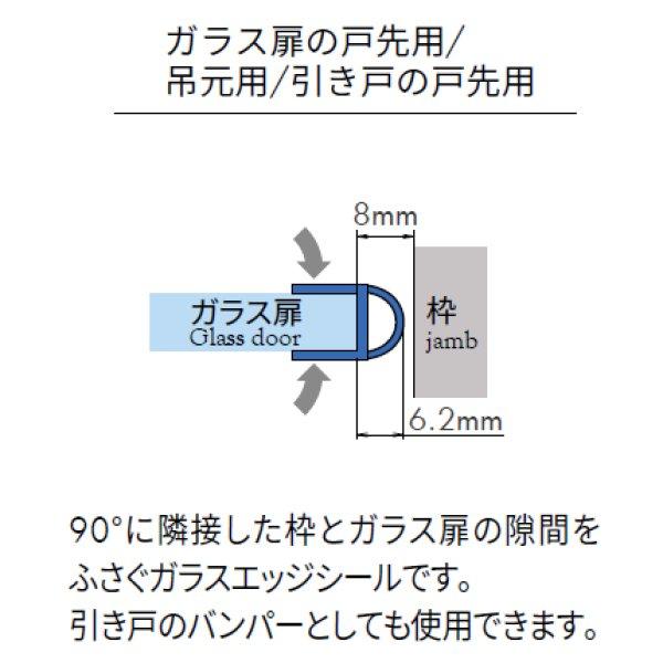 画像1: エッジシール OT-H641N/ガラス厚10mm、8mm用/長さ:2.5m×2本 (1)