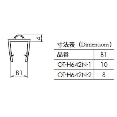 画像2: エッジシール OT-H642N-1/2 ガラス厚10mm、8mm用/長さ:2.5m×2本