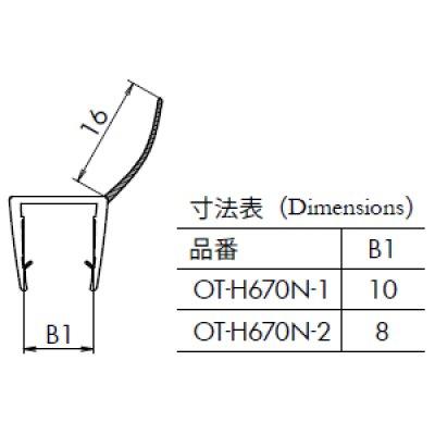 画像2: エッジシール OT-H670N/ガラス厚10mm、8mm用/長さ:2.5m×2本