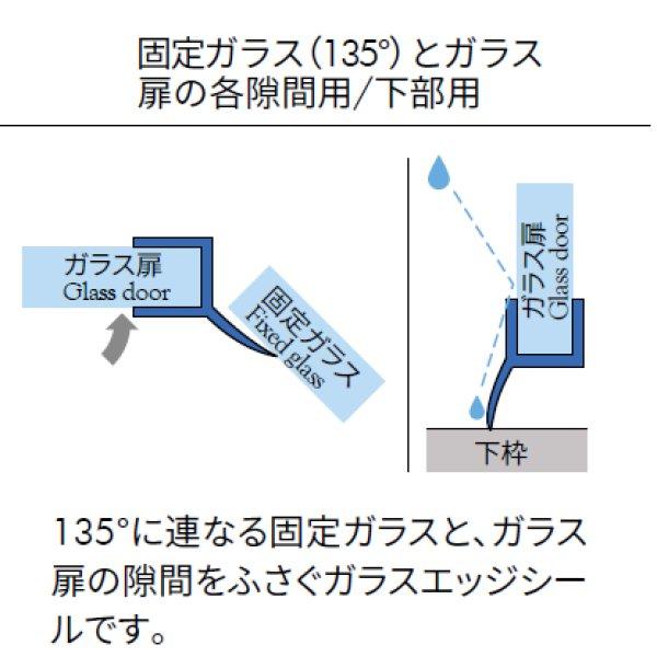 画像1: エッジシール OT-H670N/ガラス厚10mm、8mm用/長さ:2.5m×2本 (1)