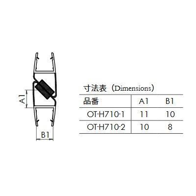 画像2: エッジシール(マグネットタイプ) OT-H710/ガラス厚10mm、8mm用/長さ:2.2m×2組
