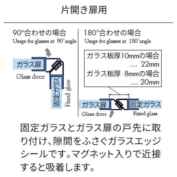 画像1: エッジシール(マグネットタイプ) OT-H710/ガラス厚10mm、8mm用/長さ:2.2m×2組 (1)