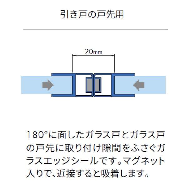 画像1: エッジシール(マグネットタイプ) OT-H720/ガラス厚10mm、8mm用/長さ:2.2m×2組 (1)