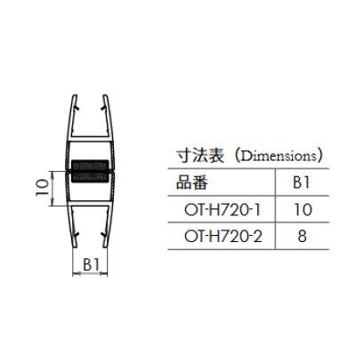 画像2: エッジシール(マグネットタイプ) OT-H720/ガラス厚10mm、8mm用/長さ:2.2m×2組