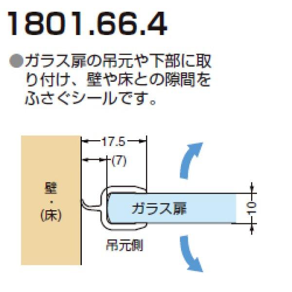 画像1: エッジシール 1801.66.4/ガラス厚10mm用/長さ:2.2m×2本 (1)