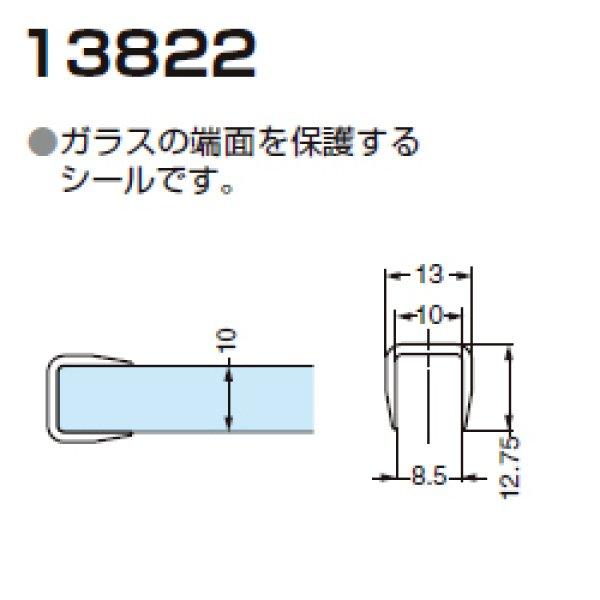 画像1: エッジシール 13822/ガラス厚10mm用/長さ:3m×2本 (1)
