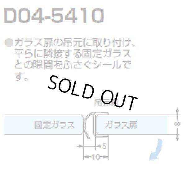 画像1: センターシール D04-5410/ガラス厚8mm用/長さ:2m×2本 (1)