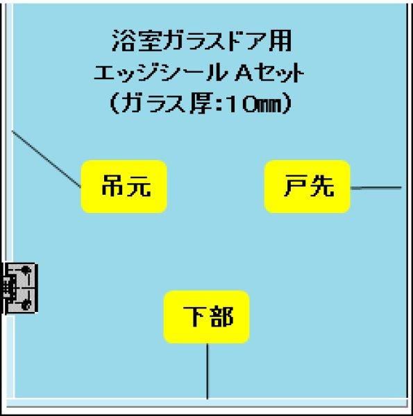 画像1: 浴室ガラスドア用エッジシール3本(Aセット)/ガラス厚10mm用 (1)