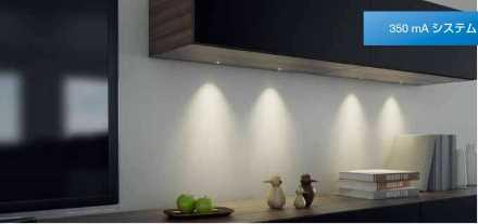 LED照明シリーズ「LOOX」