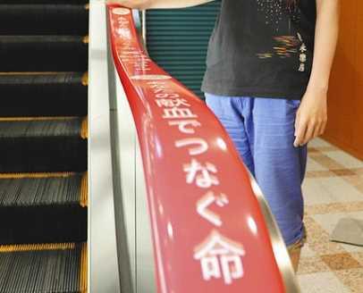 あなたの献血でつなぐ命、献血を促す広告をエスカレーター