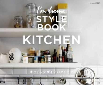 「I'm home. STYLE BOOK」「キッチンデザインのアイデア」