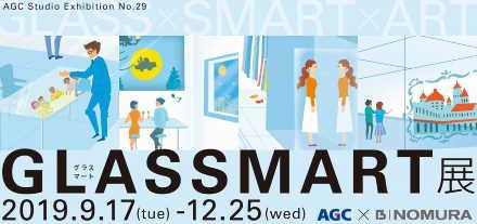 「GLASSMART(グラスマート)展」