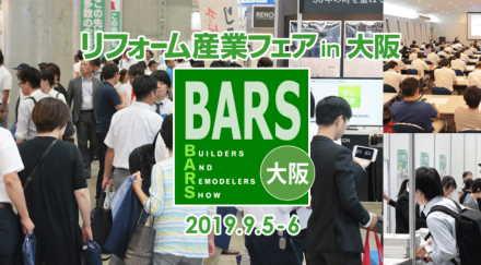 リフォーム産業フェア2019 in 大阪