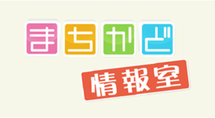 NHKおはよう日本 まちかど情報室