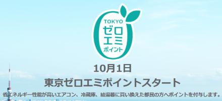 「東京ゼロエミポイント」