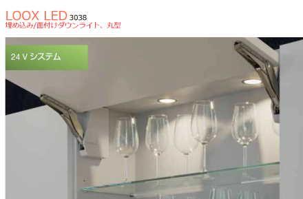 LED照明シリーズ「LOOX」創作家具工房+ComfortMK