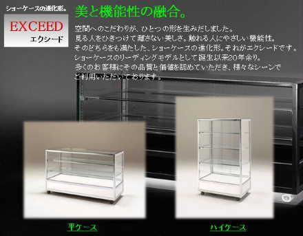 「ガラスショーケース」EXCEED(エクシード)