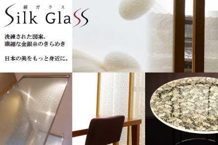 「絹ガラス」