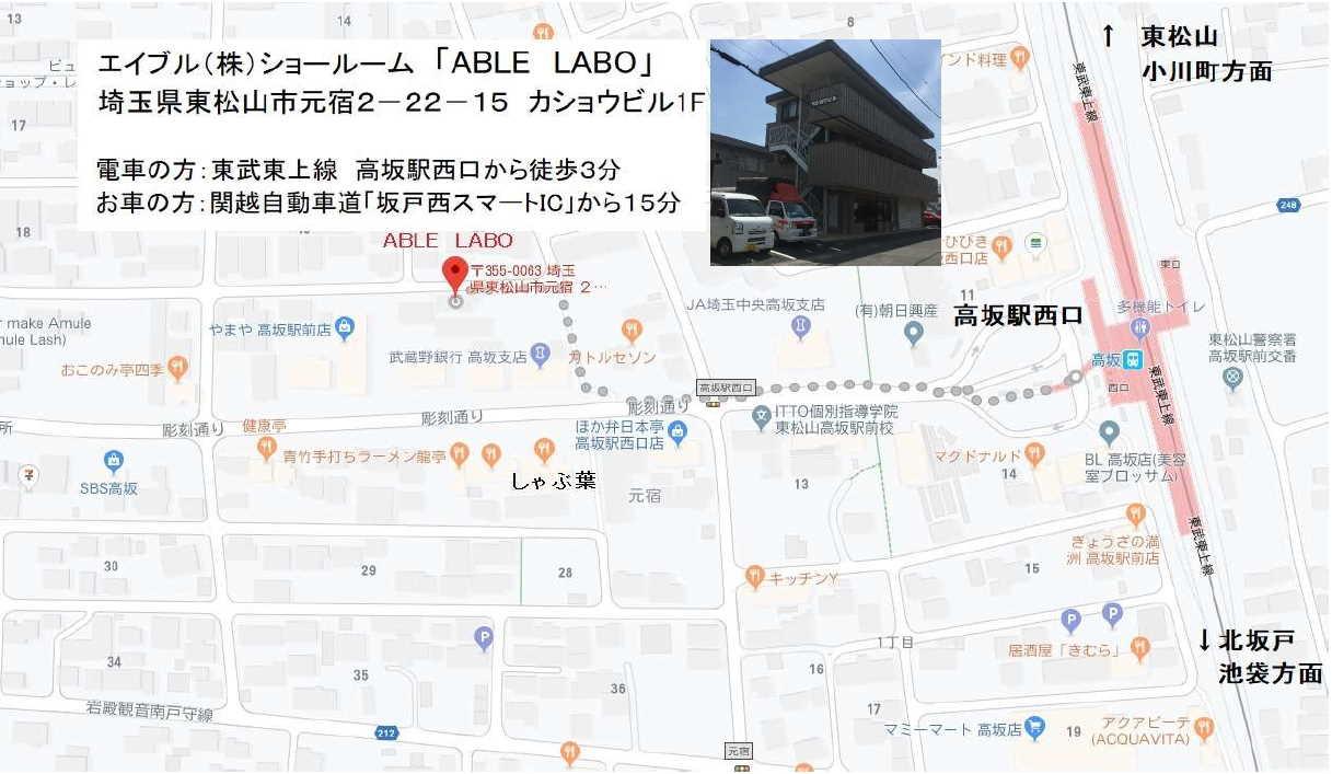 「エイブルLABO(ラボ)」のご案内.地図(PDFダウンロード)