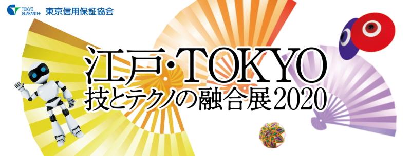 展示会「江戸・TOKYO 技とテクノの融合展2020」