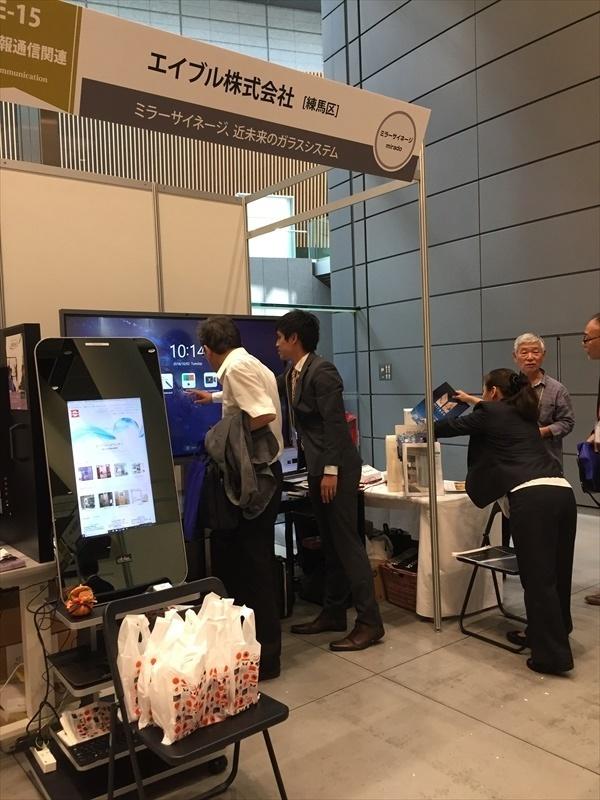 第12回(2018年)展示会「江戸・TOKYO 技とテクノの融合展2020」