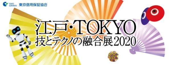 【展示会】「江戸・TOKYO 技とテクノの融合展2020」出展のご案内