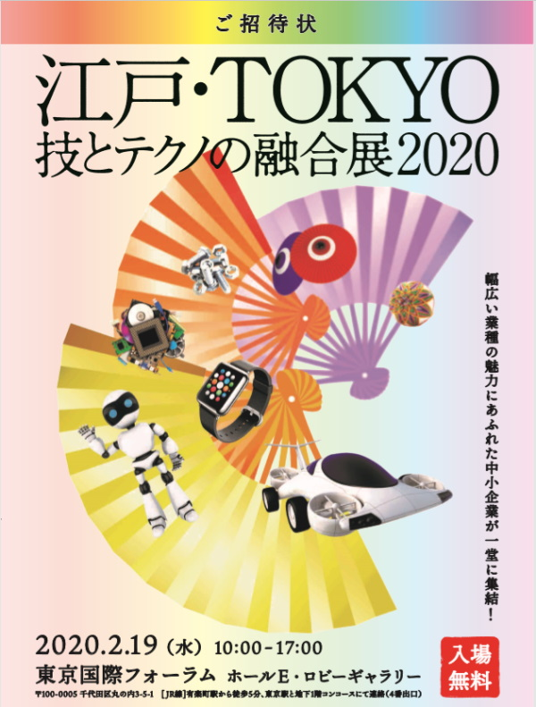 招待状(PDF)