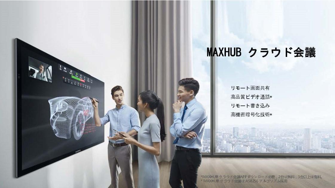 電子黒板「MAX HUB(マックス ハブ)」