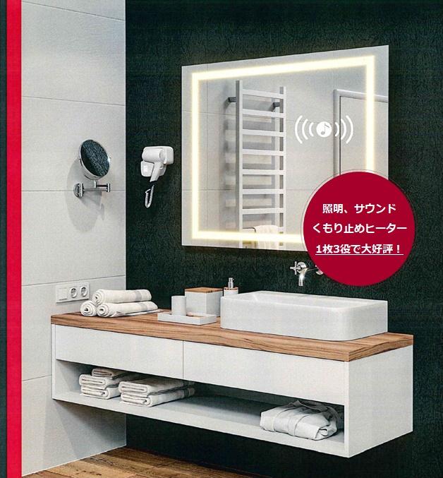 洗面IT鏡「マルチミラー」」