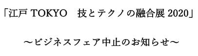 【展示会中止のご案内】「江戸・TOKYO 技とテクノの融合展2020」