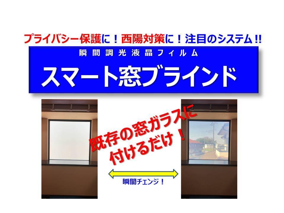 『スマート窓ブラインド』