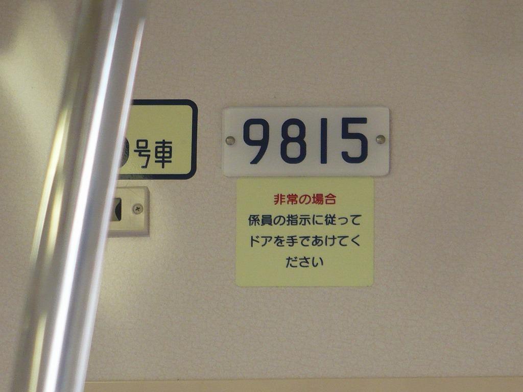 9000系の通行表示灯周り