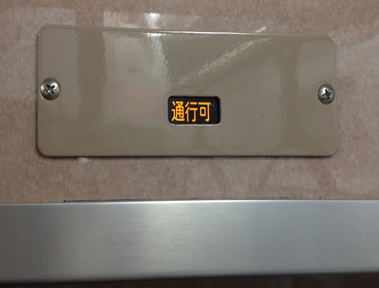 東急5050系 通行表示灯 (点灯中)