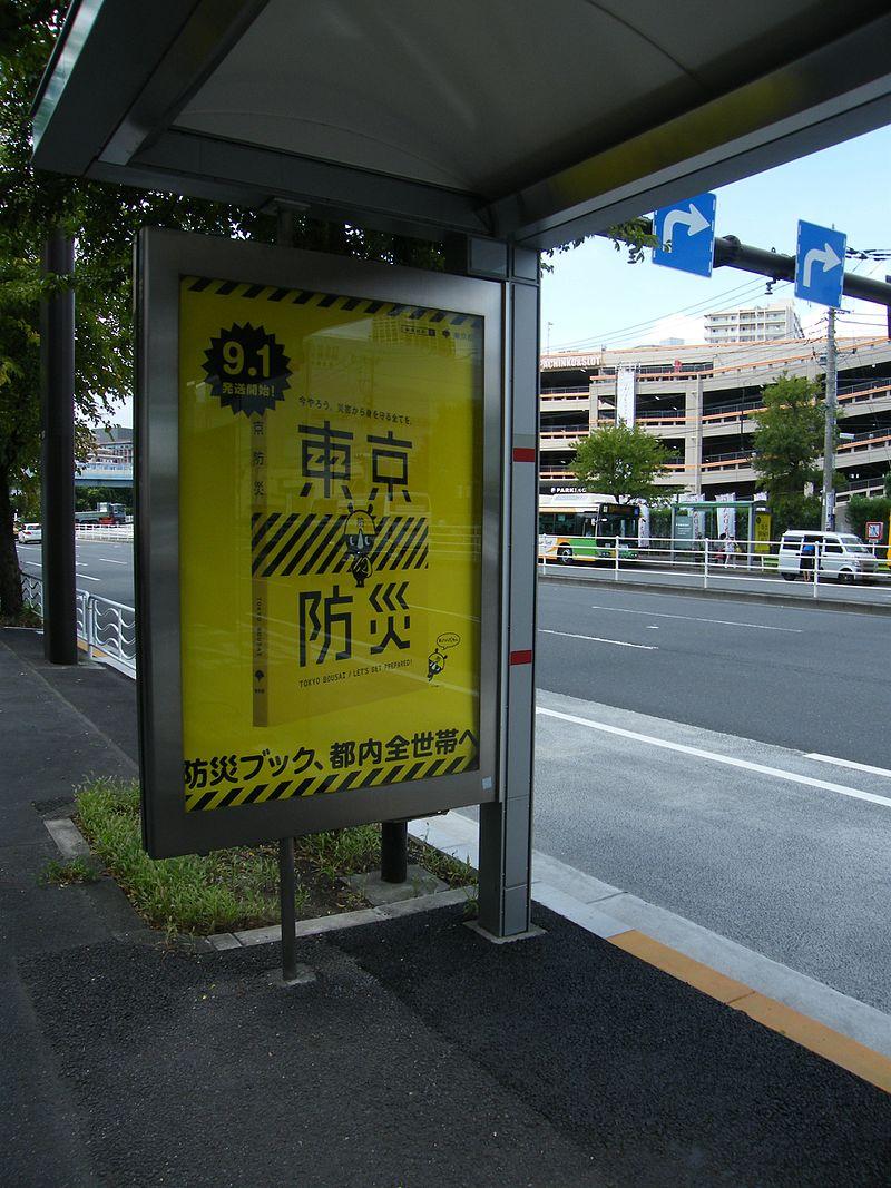 営バス・東雲の乗り場の防災の日のポスター
