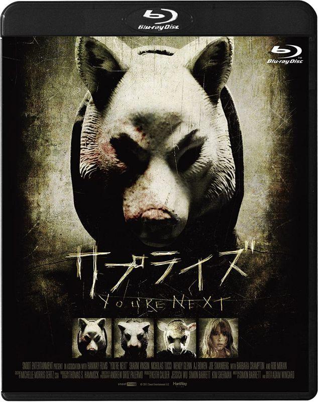 Blu-ray「サプライズ」(映画)