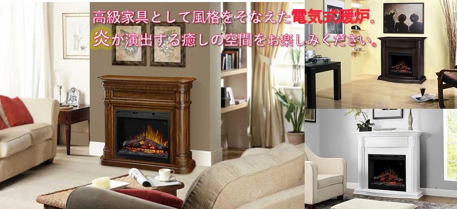 電気式暖炉
