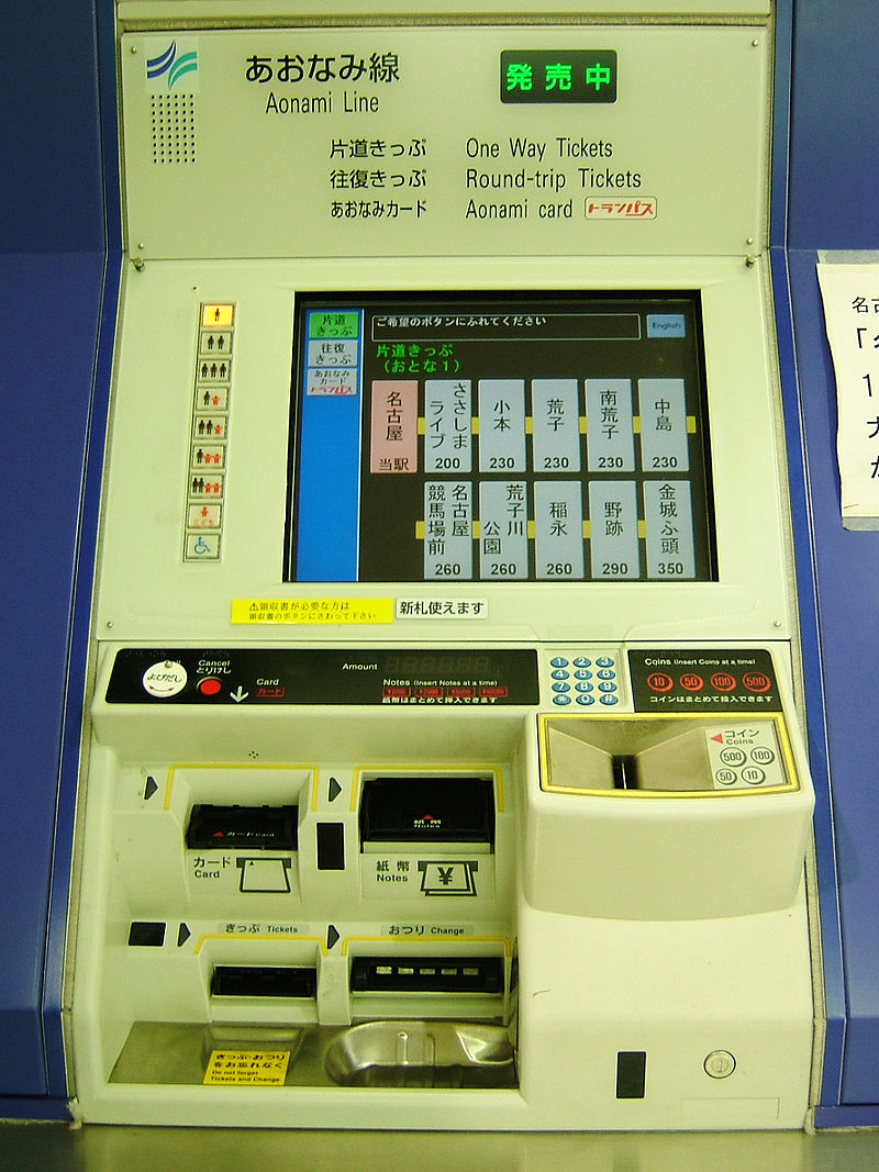 タッチパネル式の自動券売機(オムロン製)